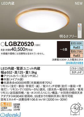 パナソニック [LGBZ0520] LEDシーリング洋風調色丸型6畳【送料無料】