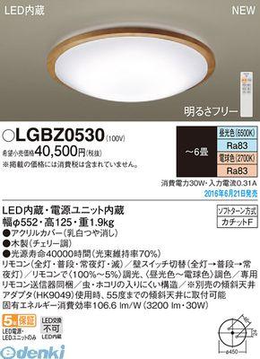 パナソニック [LGBZ0530] LEDシーリング洋風調色丸型6畳【送料無料】