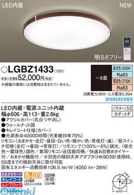 パナソニック [LGBZ1433] LEDCL 8畳用 おめざめ付【送料無料】