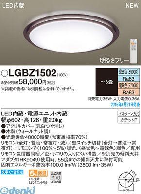 パナソニック [LGBZ1502] LEDシーリング洋風調色丸型8畳【送料無料】