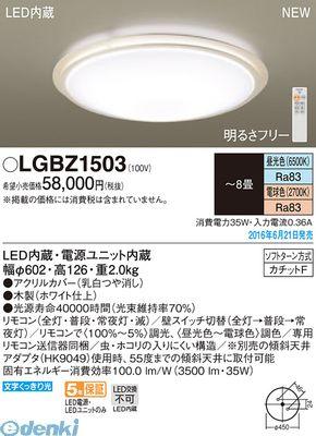 パナソニック [LGBZ1503] LEDシーリング洋風調色丸型8畳【送料無料】