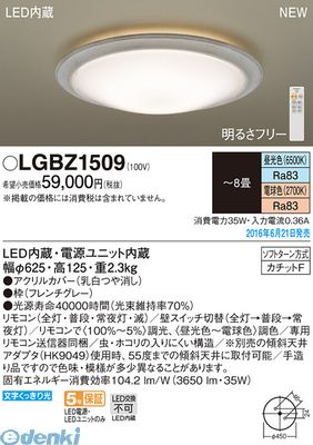 パナソニック [LGBZ1509] LEDシーリング洋風調色丸型8畳【送料無料】