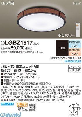 パナソニック [LGBZ1517] LEDシーリング洋風調色丸型8畳【送料無料】