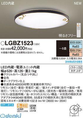 パナソニック [LGBZ1523] LEDシーリング洋風調色丸型8畳【送料無料】