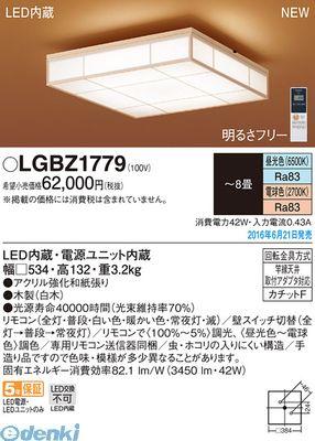 パナソニック [LGBZ1779] LEDシーリング和風調色角型8畳【送料無料】