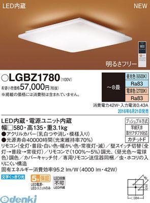 パナソニック [LGBZ1780] LEDシーリング和風調色角型8畳【送料無料】