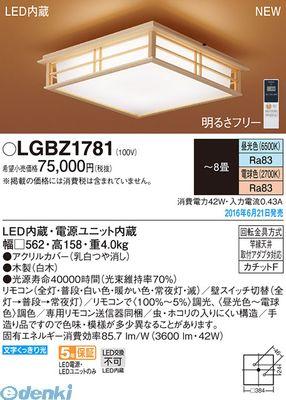 パナソニック [LGBZ1781] LEDシーリング和風調色角型8畳【送料無料】