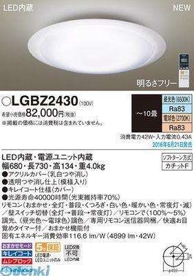 パナソニック LGBZ2430 LEDCL 10畳用おめざめ・くつろぎ付【送料無料】