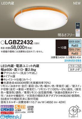 パナソニック [LGBZ2432] LEDCL 10畳用 おめざめ付【送料無料】