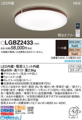 パナソニック [LGBZ2433] LEDCL 10畳用 おめざめ付【送料無料】
