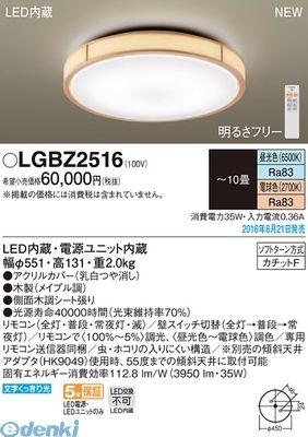 パナソニック [LGBZ2516] LEDシーリング洋風調色丸型10畳【送料無料】