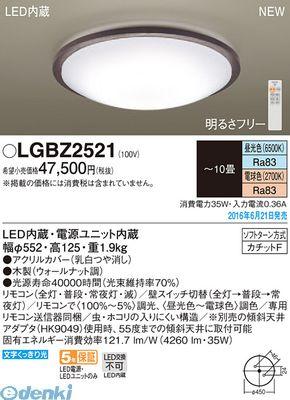 パナソニック [LGBZ2521] LEDシーリング洋風調色丸型10畳【送料無料】