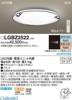 パナソニック [LGBZ2522] LEDシーリング洋風調色丸型10畳【送料無料】