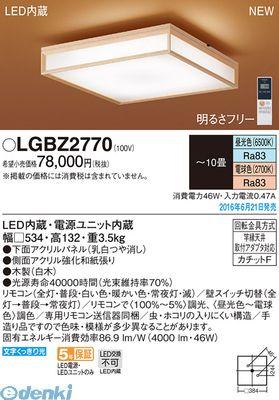 パナソニック [LGBZ2770] LEDシーリング和風調色角型10畳【送料無料】