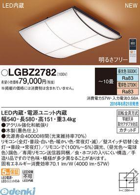 パナソニック [LGBZ2782] LEDシーリング和風調色角型10畳【送料無料】