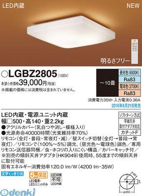 パナソニック [LGBZ2805] LEDシーリング和風調色角型10畳【送料無料】