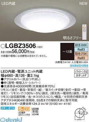 パナソニック [LGBZ3506] LEDシーリング洋風調色丸型12畳【送料無料】