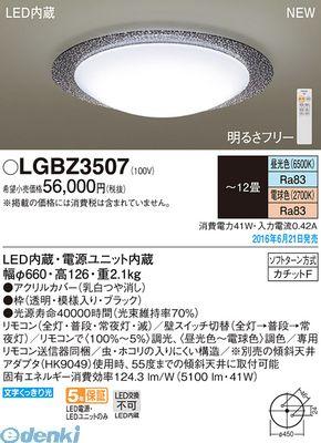 パナソニック [LGBZ3507] LEDシーリング洋風調色丸型12畳【送料無料】