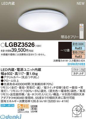 パナソニック [LGBZ3526] LEDシーリング洋風調色丸型12畳【送料無料】