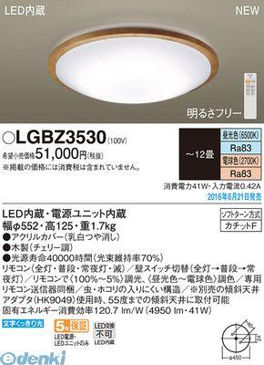 パナソニック [LGBZ3530] LEDシーリング洋風調色丸型12畳【送料無料】