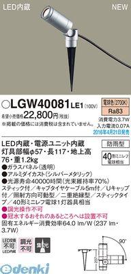 パナソニック LGW40081LE1 スポットライト スティックタイプ40形【送料無料】