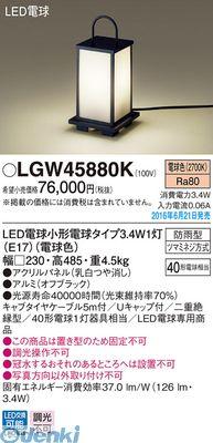 パナソニック [LGW45880K] LDA3X1ガーデンライト【送料無料】