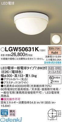 パナソニック [LGW50631K] LDA8X2シーリング 防湿・防雨型【送料無料】