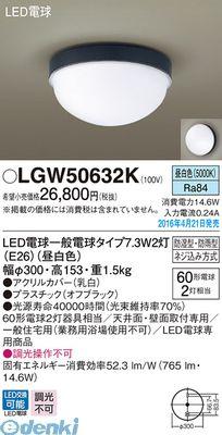 パナソニック [LGW50632K] LDA7X2シーリング 防湿・防雨型【送料無料】