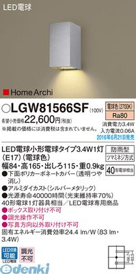 パナソニック LGW81566SF LEDブラケット 防雨型【送料無料】
