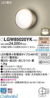 パナソニック LGW85020YK LDA3X1ポーチライト【送料無料】