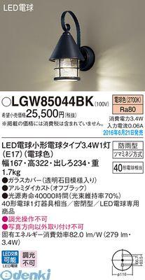 パナソニック LGW85044BK LDA3X1ポーチライト【送料無料】