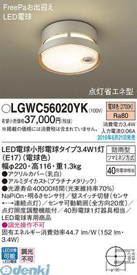 パナソニック LGWC56020YK LDA3X1軒下シーリング【送料無料】