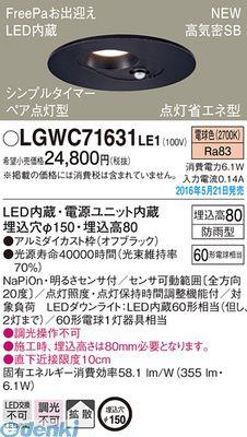 パナソニック LGWC71631LE1 FreePa軒下用ダウンライト Φ150【送料無料】