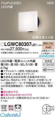 パナソニック LGWC80307LE1 LEDポーチライト FreePa【送料無料】