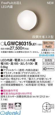 パナソニック LGWC80315LE1 LEDポーチライト FreePa【送料無料】