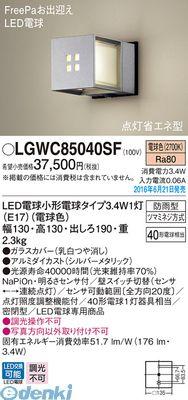 パナソニック LGWC85040SF LDA3X1ポーチライトFreePa【送料無料】