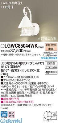 パナソニック LGWC85044WK LDA3X1ポーチライトFreePa【送料無料】