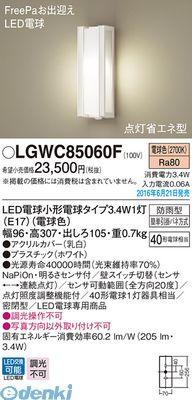 パナソニック LGWC85060F LDA3X1ポーチライトFreePa【送料無料】