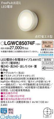 パナソニック LGWC85074F LDA3X1ポーチライトFreePa【送料無料】