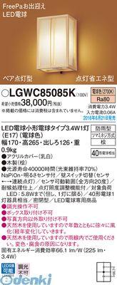 パナソニック LGWC85085K LDA3X1ポーチライトFreePa【送料無料】