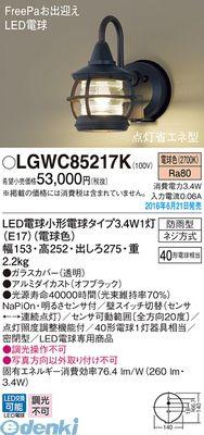 パナソニック [LGWC85217K] LDA3X1ポーチライトFreePa【送料無料】