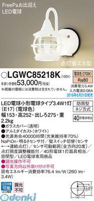 パナソニック [LGWC85218K] LDA3X1ポーチライトFreePa【送料無料】