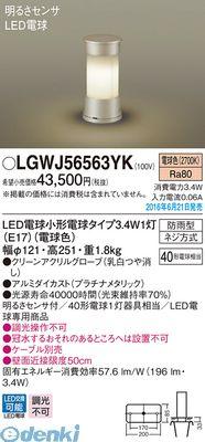 パナソニック LGWJ56563YK LDA3X1アプローチスタンドセンサ【送料無料】