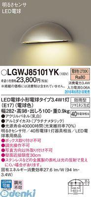 パナソニック LGWJ85101YK LDA3X1表札灯明るさセンサ付【送料無料】