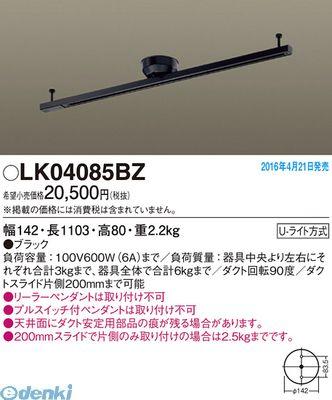 パナソニック [LK04085BZ] インテリアダクトスライド回転タイプ