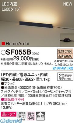 超特価激安 パナソニック SF055B LEDスタンドホリゾンタル600B 床置型 電球色 HomeArchi20形直管蛍光灯1灯相当 床置型 パナソニック SF055BLEDホリゾンタルライト SF055B L600タイプPanasonic, インテリアと雑貨のお店エクリティ:0ac71183 --- happyfish.my