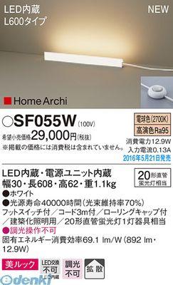 パナソニック SF055W LEDスタンドホリゾンタル600W