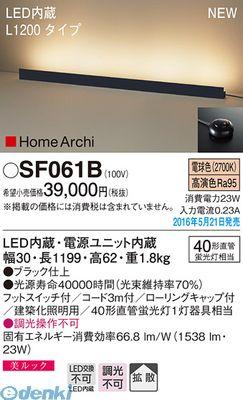 パナソニック SF061B LEDスタンドホリゾンタル1200B