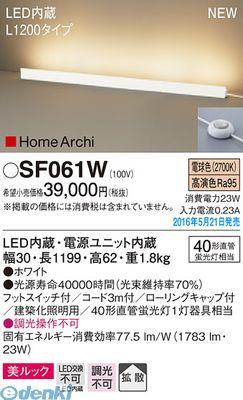 パナソニック SF061W LEDスタンドホリゾンタル1200W 床置型 電球色 HomeArchi40形直管蛍光灯1灯相当 SF061WLEDホリゾンタルライト