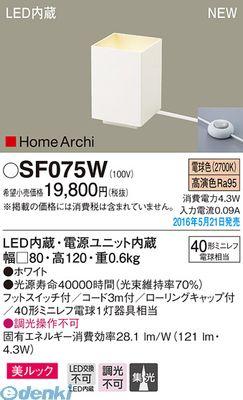 パナソニック SF075W LEDアッパーライトスタンド集光ホワイト